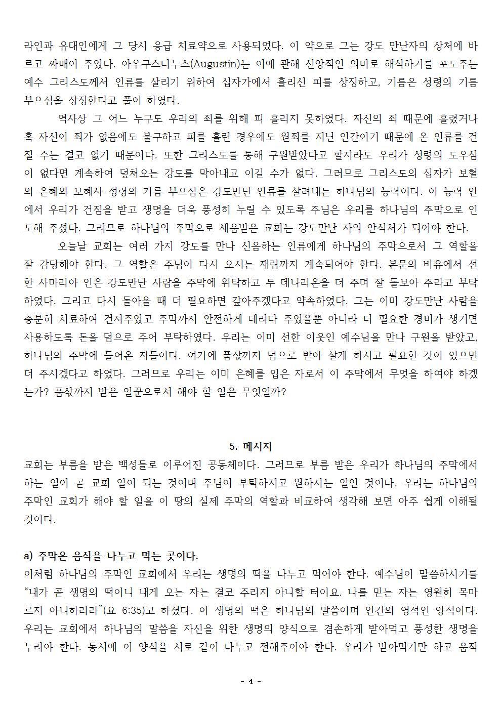 주막과 같은 교회004.jpg