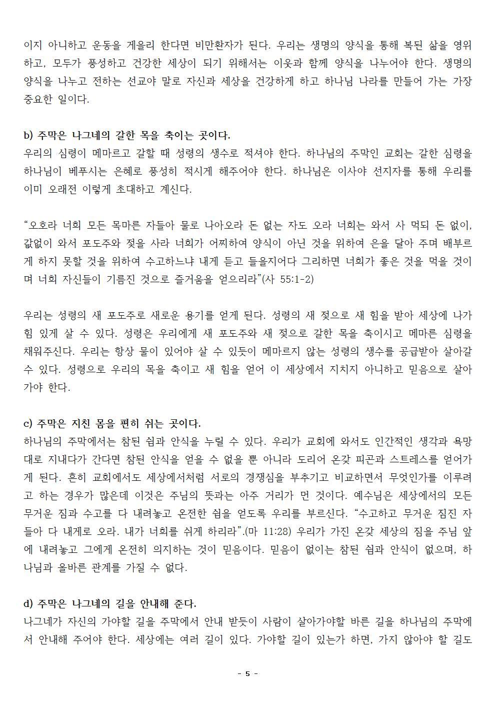 주막과 같은 교회005.jpg