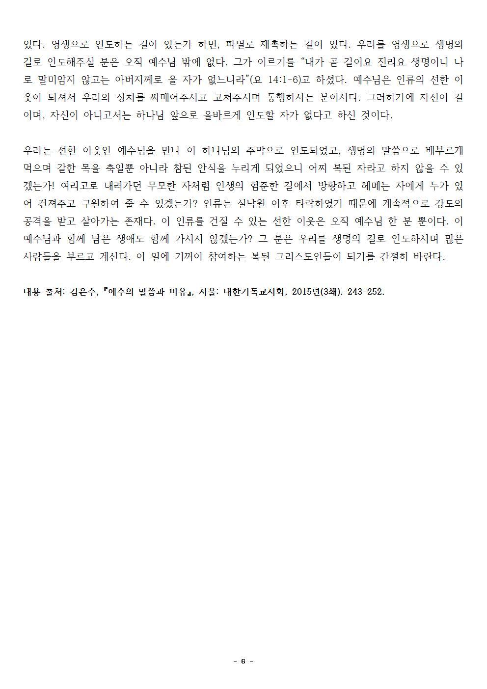 주막과 같은 교회006.jpg