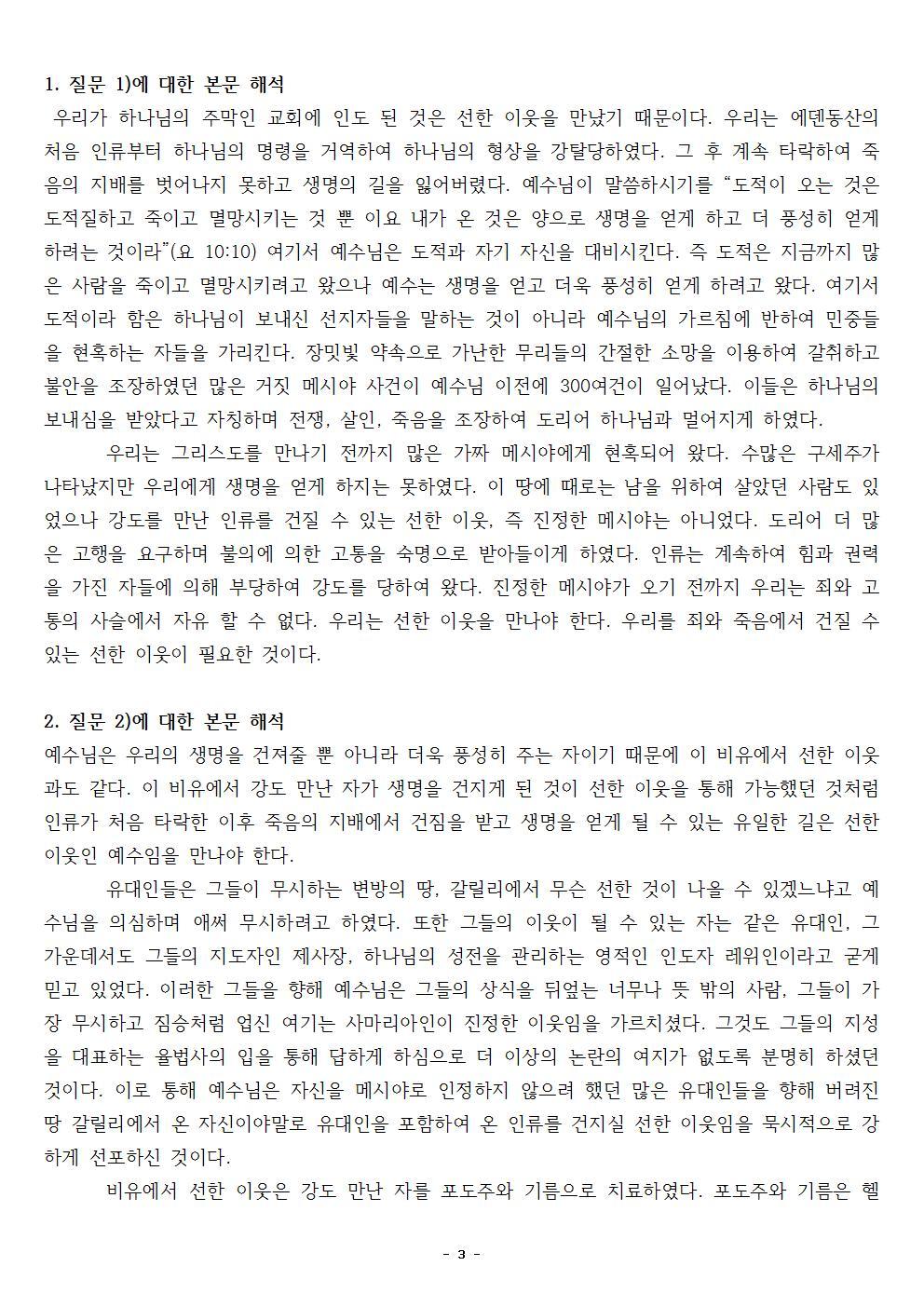 주막과 같은 교회003.jpg