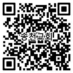 QR_songcheon.png