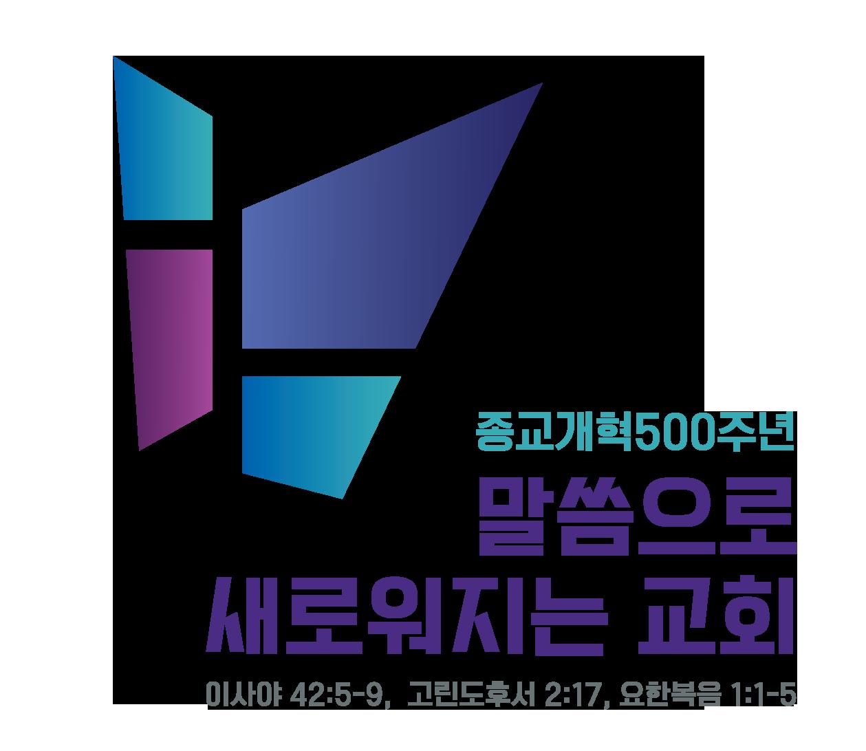 102회 총회 앰블럼 (4).png