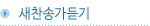 http://www.songcheon.net/sc_home/xe/files/attach/images/37164/9735c95c7b2be124c8d0ec5dbabcbd9b.png