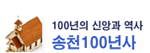 http://www.songcheon.net/sc_home/xe/files/attach/images/37164/c68fb9b5557d954ed558324b7408abcd.png
