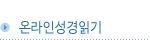 http://www.songcheon.net/sc_home/xe/files/attach/images/37164/cf2f51b6c188e35527861cccb6e39e29.png